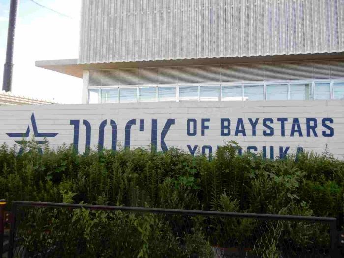Adsc_1791dock_of_baystars_yokosuka